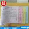 厂家直销 送货单 表格 单据 收据 定做 专业印刷 设计 可来样生产