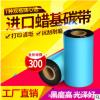 蜡基碳带110mm300m标签打印碳带 条码打印铜版纸色带 代打印标签