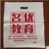 塑料袋定做手提袋外卖打包超市购物服装扣手包装袋礼品袋定制袋子