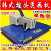 包邮高压小型烫画机T恤印花机40*60cm韩式摇头机T恤锦旗平烫印机