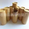 纸筒 纸罐 圆纸管 空白牛皮纸 空白定制