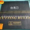 模切材料模切刀进口模切刀台湾刀台湾刀印刷耗材