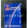 永丰高级静电复印纸 70G 16k(500张/包)8包 70克 16k 草木浆纸
