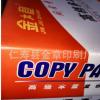 红金章高级静电复印纸 80G A4(500张/包)8包 草木浆纸