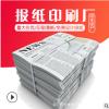 报纸印刷新闻纸双面报纸彩色打印对开四开校报宣传报企业报刊定制