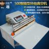 VS-500外抽食品真空机 外抽式真空封口机 自动抽充气真空包装机