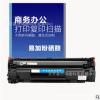硒鼓适用于惠普激光打印机hp88a易加粉CC388A墨盒M1136MFP/P1108