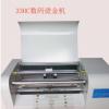 深圳厂家批发全自动数码烫金机 无版烫金机、新款A4无版烫金机