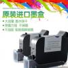 存爵手持喷码机打码机通用墨盒原装快干速干高解析专用油墨12.7mm