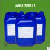 厂家直销清洗剂 去油渍 印油 塑料油墨清洗剂 工业清洗剂