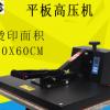 4060平板高压烫画机T恤手机壳石版画热转印机厂家直销热转印机器