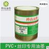 油墨厂家PVC丝网印刷油墨白色丝印油墨平光S105PVC高浓度白油墨