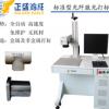 定制各种型号金属打标机 光纤激光打标机设备 打码喷码镭射雕刻机