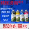 韩国烫画墨水INK tec进口代用墨水弱溶剂油性墨水数码打印机油墨