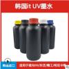 韩国IT硬性中性UV墨水理光G5精工柯尼卡油墨原装进口UV油墨硬墨