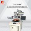 F-CCDA4R全自动CCD居中对位伺服丝印机 手机玻璃镜片 单色丝印机