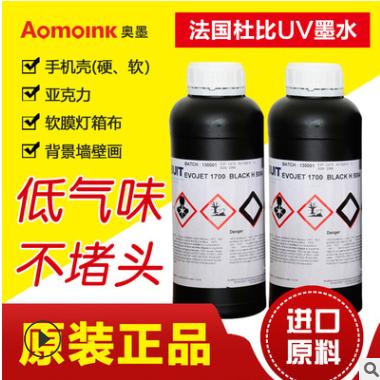 奥墨法国杜比UV墨水中性 瓷砖玻璃皮革加工打印墨水 UV固化油墨