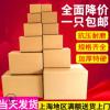 佳庆包装纸箱批发三五层1-12号快递物流打包纸箱纸盒子纸箱定做