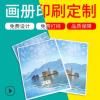 设计广告宣传册旅游景点宣传册 企业画册印刷 产品图册印刷定制厂