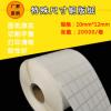 铜版纸不干胶 空白不干胶铜版纸10*12卷筒标签纸小尺寸规格定做