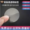 不干胶标签定做印刷透明PVC封口标贴彩色烫金logo贴纸商标定制