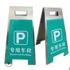 农行停车牌 不锈钢停车牌 人字型停车牌 农行标识可折叠停车牌