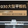 工业级万能uv平板打印机2513理光G5大型广告牌亚克力标牌灯箱平面