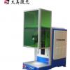 20W封闭式光纤激光打标机 DM-SCF20W