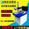 厂家生产台式光纤激光打标机 金属激光打码机刻字机镭雕机