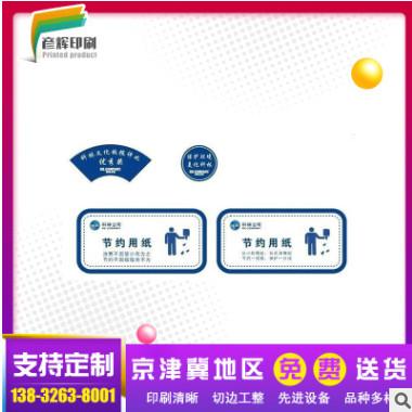 标签广告印刷 彩页印刷加工 北京廊坊印刷 特种纸防伪商标制作