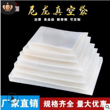 尼龙真空包装袋定做透明加厚抽真空袋商用食品熟食密封真空袋定制