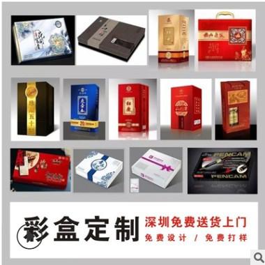 开窗卡盒包装盒彩盒白卡盒定制包装深圳东莞龙岗包装彩盒定制