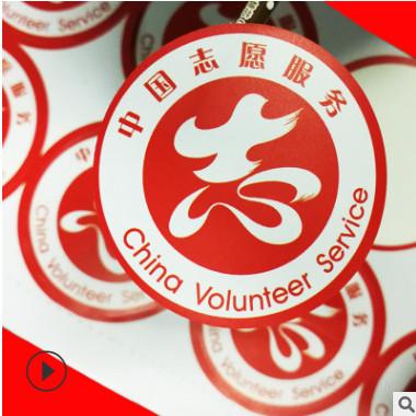 志愿者圆形标签贴 彩色标签贴纸 文字圆形贴 彩色不干胶标签