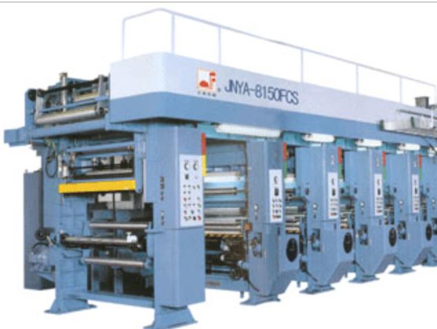 供应高速无轴装版凹印机