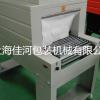 BS-450型 热收缩包装机