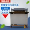 挂历冲孔机-挂历压圈机-打孔机-淮南市众诚印刷机械有限公司