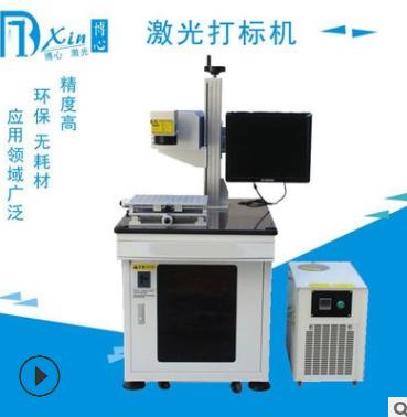 UV紫外激光打标机 塑料产品 二维码激光打标机 紫外镭雕机