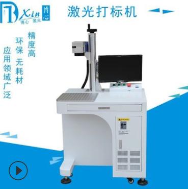 动态二维码激光打标机 光纤激光打标机 金属塑料激光刻字机20W