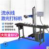 东莞多工位激光打标机大幅面激光镭射机农副产品激光打码机