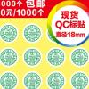 标签不干胶现货QC PASS标签QC PASSED标签合格证标签贴纸 包邮