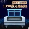 1390激光雕刻机皮革毛毡木刻画雕刻非金属激光激光切割机切割设备