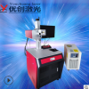 厂家直销KN95口罩激光打标机塑胶紫外线激光打标机 UV紫外打标机