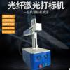 便携式激光打标机厂家便携式激光打标机 光纤激光打标机便捷式