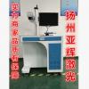 深圳广州苹果手机数据线外壳紫外激光打标镭射打码机喷码机刻字机