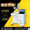 20w全自动可乐激光雕刻机私人定制激光打码机光纤台式激光打标机