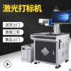 直销5w紫外激光打标机 视觉定位激光打标机 充电宝激光刻字机