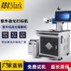 厂家直销紫外激光打标机LCD液晶玻璃二维码打标化妆品药品喷码机