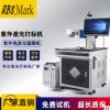 水壶底座商标二维码激光雕刻紫外激光打标机 数据线激光打标机