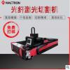 迈创厂家直销3015光纤激光切割机金属板材管材金属激光切割机