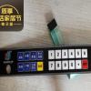 厂家定做控制面板薄膜开关 PC按键面板面膜开关